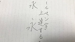 ボールペン字 コツ