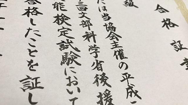 ボールペン字講座 資格
