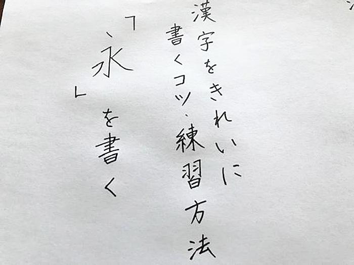 漢字 きれいに書く