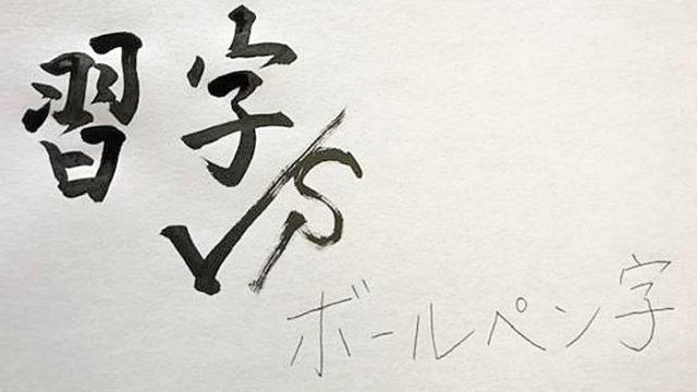 習字 ペン字
