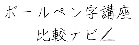 書道5段が選ぶボールペン字講座おすすめ10選【2021年最新版】