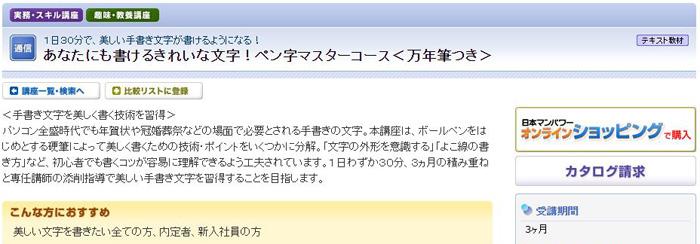 日本マンパワー ボールペン字講座 特徴