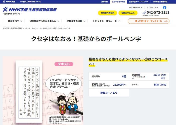 NHK学園 ボールペン字講座 特徴