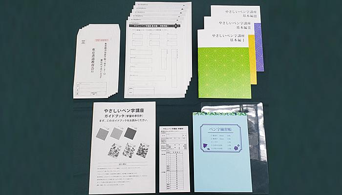 東京書道教育会 評判
