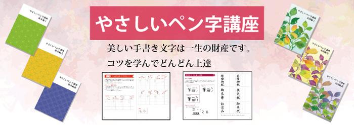 東京書道教育会 ボールペン字講座  特徴